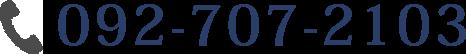 092-707-2103